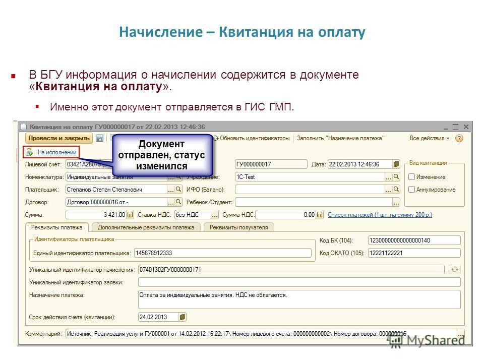 В БГУ информация о начислении содержится в документе «Квитанция на оплату». Именно этот документ отправляется в ГИС ГМП. Начисление – Квитанция на оплату