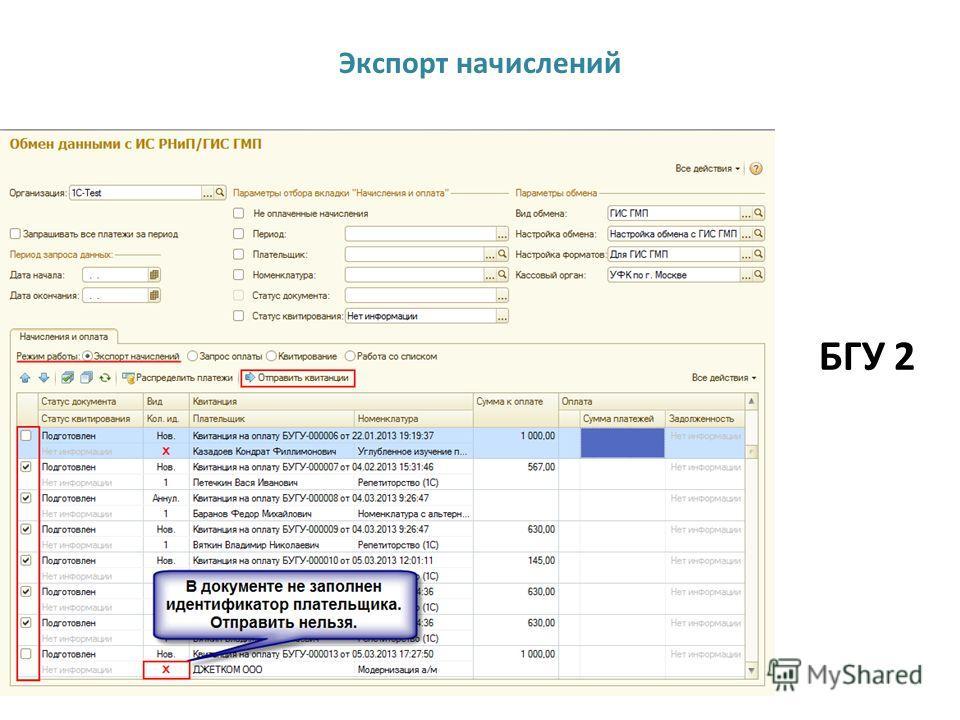 БГУ 2 Экспорт начислений