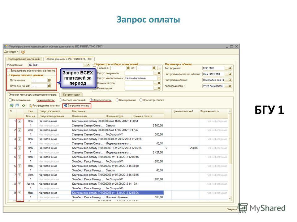 БГУ 1 Запрос оплаты