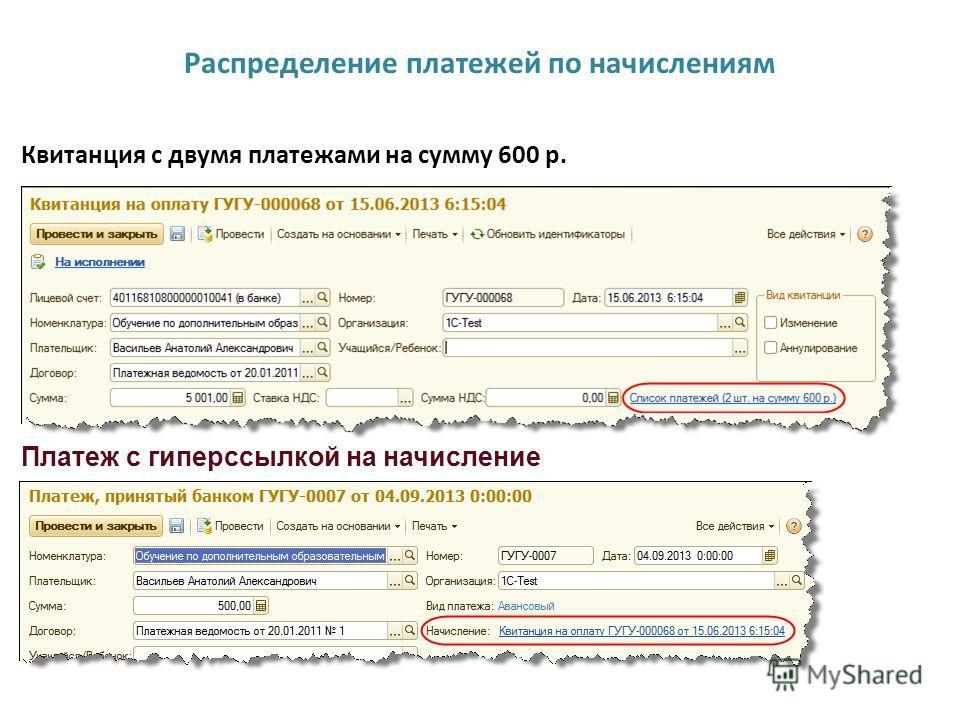 Квитанция с двумя платежами на сумму 600 р. Платеж с гиперссылкой на начисление Распределение платежей по начислениям