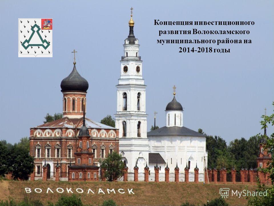 1 Концепция инвестиционного развития Волоколамского муниципального района на 2014-2018 годы