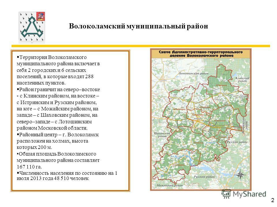 2 Волоколамский муниципальный район Территория Волоколамского муниципального района включает в себя 2 городских и 6 сельских поселений, в которые входят 288 населенных пунктов. Район граничит на северо–востоке - с Клинским районом, на востоке – с Ист