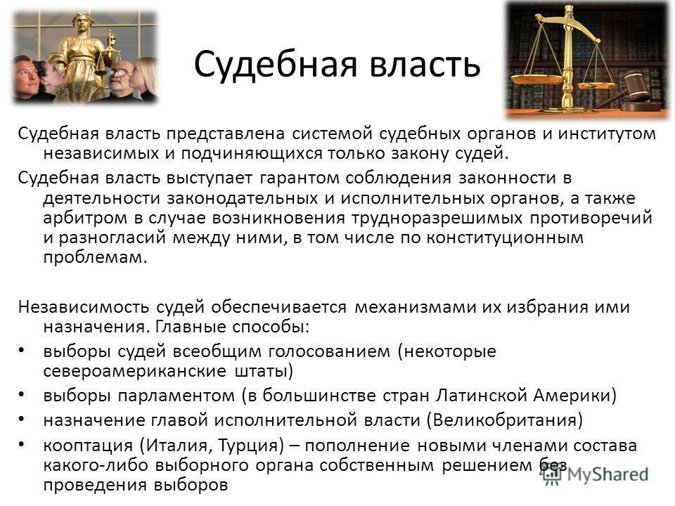 Судебная власть Судебная власть представлена системой судебных органов и институтом независимых и подчиняющихся только закону судей. Судебная власть выступает гарантом соблюдения законности в деятельности законодательных и исполнительных органов, а т