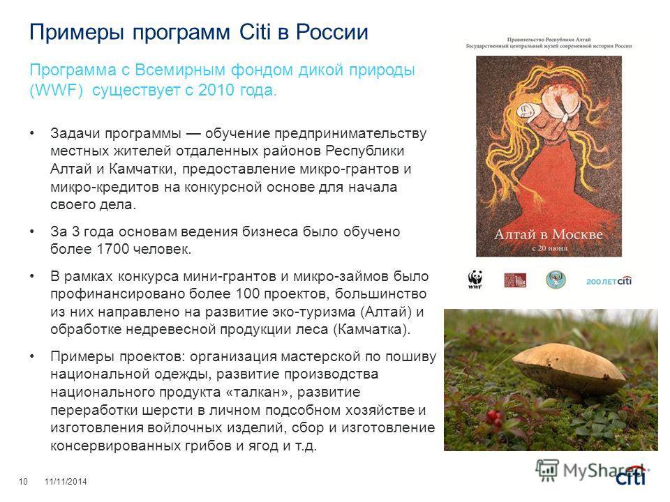 Программа с Всемирным фондом дикой природы (WWF) существует с 2010 года. Задачи программы обучение предпринимательству местных жителей отдаленных районов Республики Алтай и Камчатки, предоставление микро-грантов и микро-кредитов на конкурсной основе