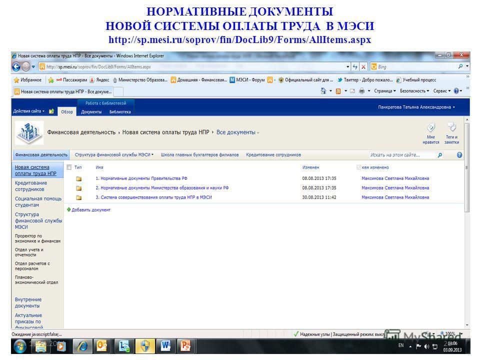 НОРМАТИВНЫЕ ДОКУМЕНТЫ НОВОЙ СИСТЕМЫ ОПЛАТЫ ТРУДА В МЭСИ http://sp.mesi.ru/soprov/fin/DocLib9/Forms/AllItems.aspx 11.11.201426