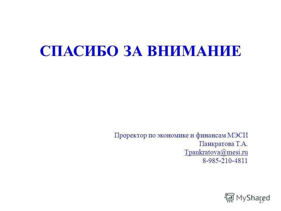 27 СПАСИБО ЗА ВНИМАНИЕ Проректор по экономике и финансам МЭСИ Панкратова Т.А. Tpankratova@mesi.ru 8-985-210-4811