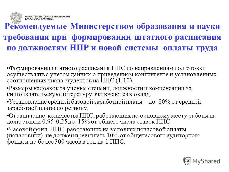 Рекомендуемые Министерством образования и науки требования при формировании штатного расписания по должностям НПР и новой системы оплаты труда Формировании штатного расписания ППС по направлениям подготовки осуществлять с учетом данных о приведенном