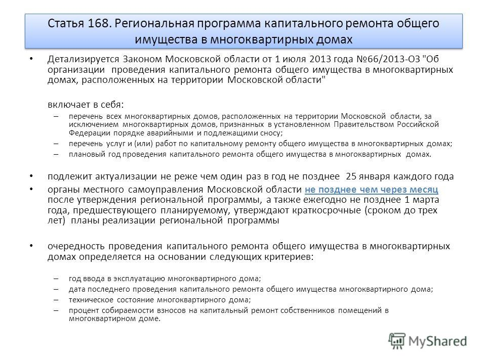 Статья 168. Региональная программа капитального ремонта общего имущества в многоквартирных домах Детализируется Законом Московской области от 1 июля 2013 года 66/2013-ОЗ