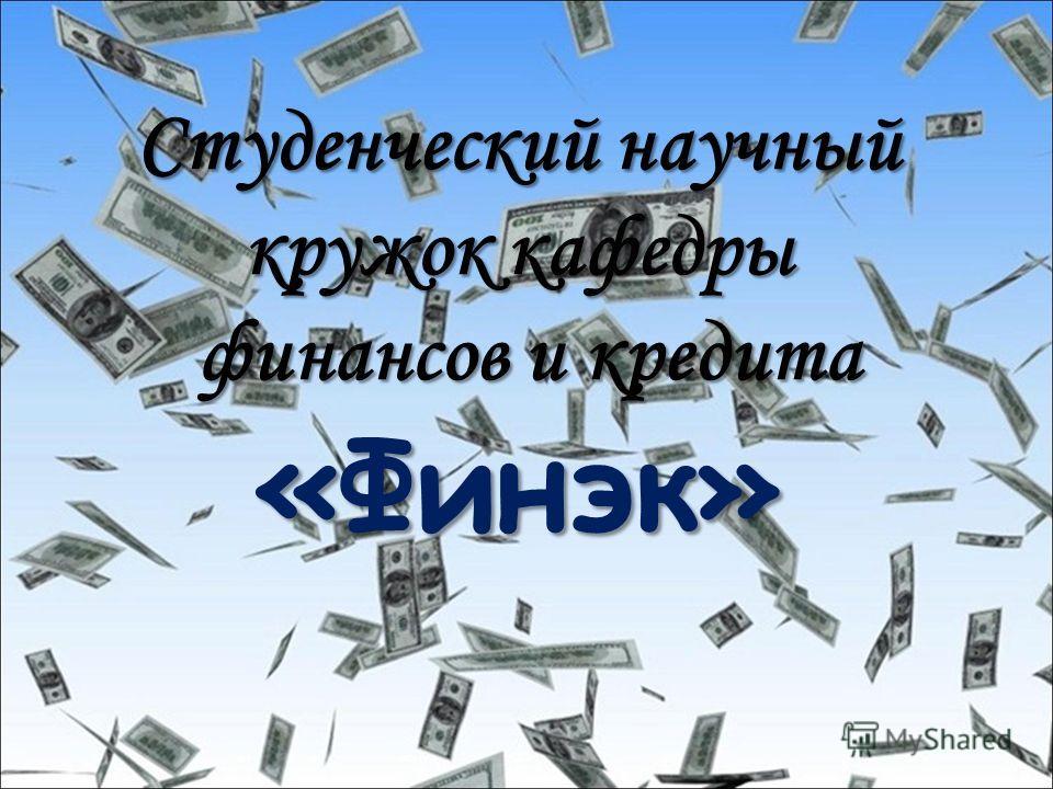 Студенческий научный кружок кафедры финансов и кредита «Финэк»