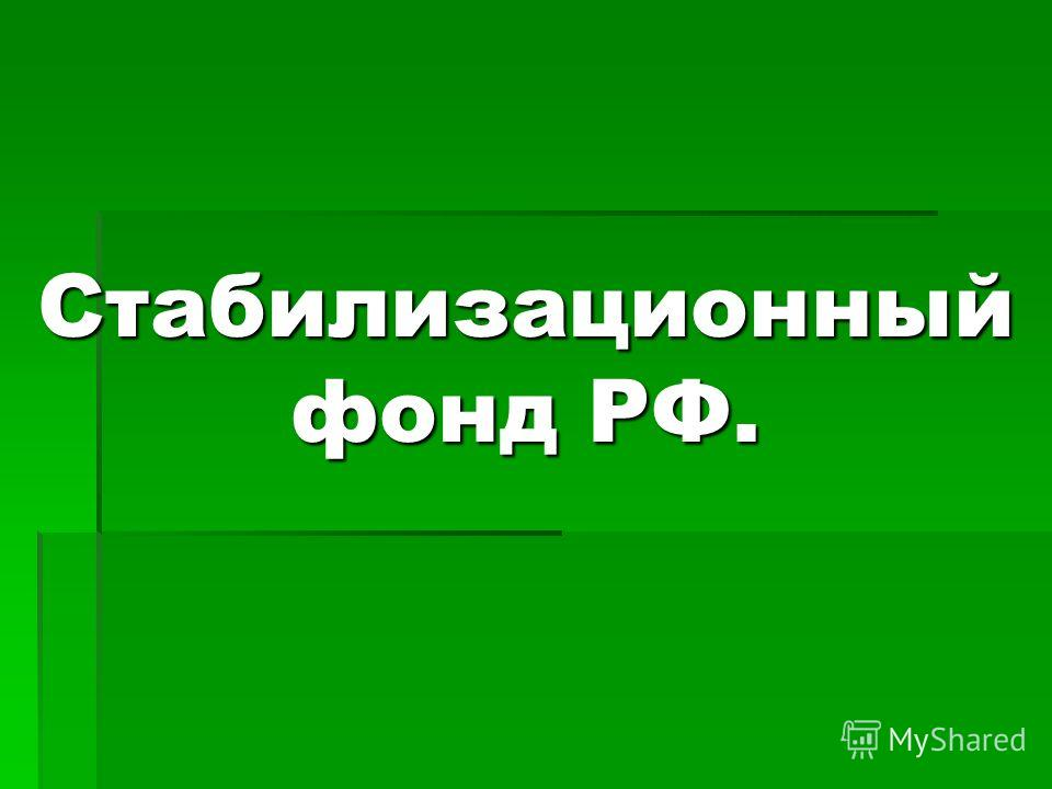 Стабилизационный фонд РФ.