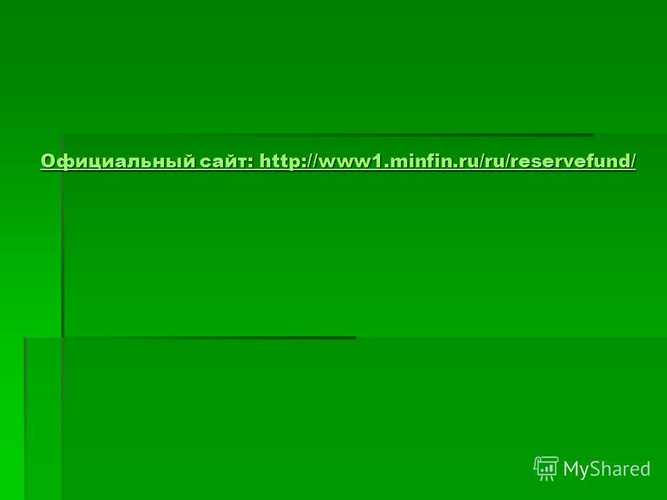 Официальный сайт: http://www1.minfin.ru/ru/reservefund/ Официальный сайт: http://www1.minfin.ru/ru/reservefund/