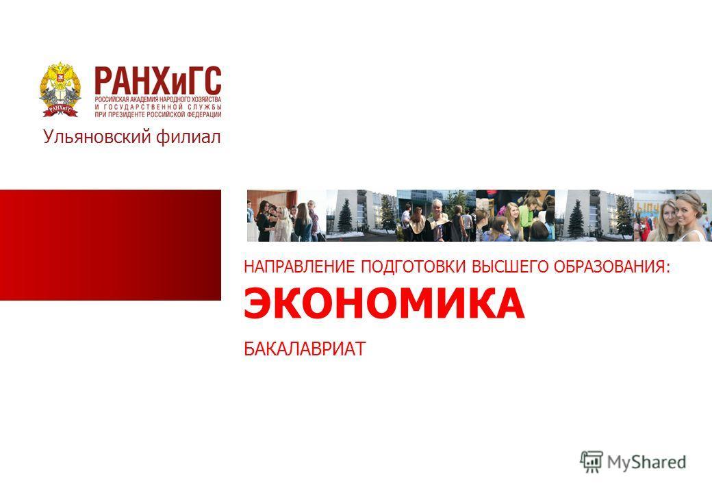 НАПРАВЛЕНИЕ ПОДГОТОВКИ ВЫСШЕГО ОБРАЗОВАНИЯ: ЭКОНОМИКА БАКАЛАВРИАТ Ульяновский филиал