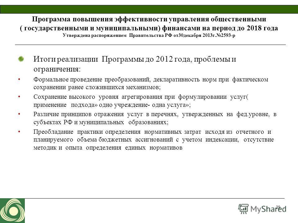 Программа повышения эффективности управления общественными ( государственными и муниципальными) финансами на период до 2018 года Утверждена распоряжением Правительства РФ от 30 декабря 2013 г.2593-р Итоги реализации Программы до 2012 года, проблемы и