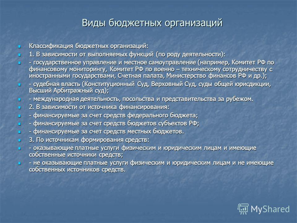 Виды бюджетных организаций Классификация бюджетных организаций: Классификация бюджетных организаций: 1. В зависимости от выполняемых функций (по роду деятельности): 1. В зависимости от выполняемых функций (по роду деятельности): - государственное упр