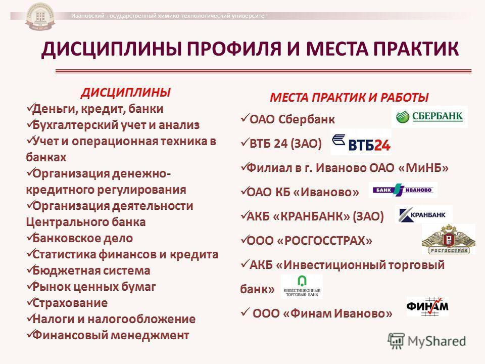 Ивановский государственный химико-технологический университет ДИСЦИПЛИНЫ ПРОФИЛЯ И МЕСТА ПРАКТИК