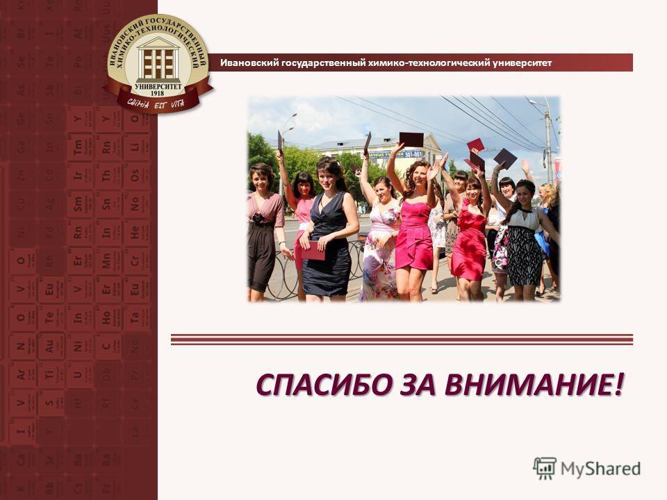 Ивановский государственный химико-технологический университет СПАСИБО ЗА ВНИМАНИЕ!