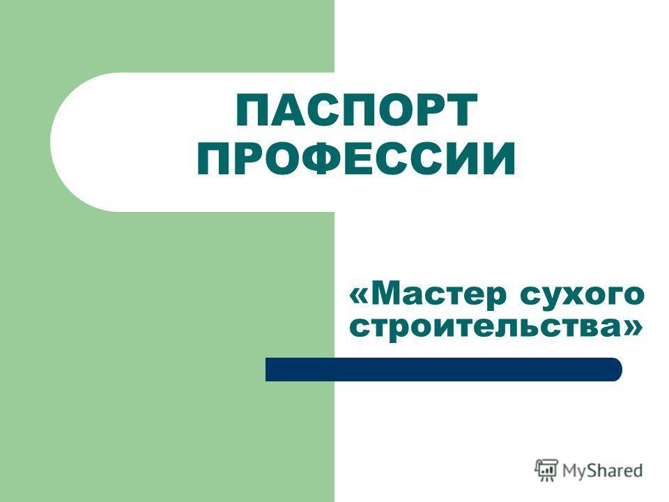 ПАСПОРТ ПРОФЕССИИ «Мастер сухого строительства»