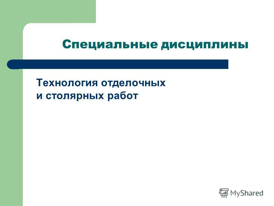 Специальные дисциплины Технология отделочных и столярных работ