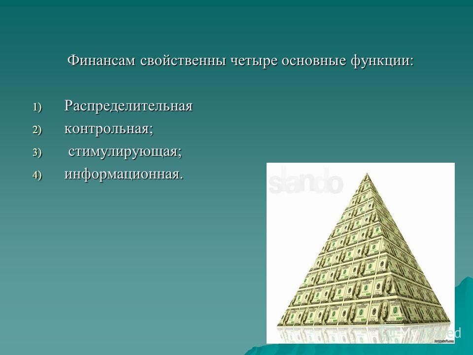 Презентация на тему Финансовая деятельность в условиях рыночной  4 Финансам свойственны четыре основные функции 1 Распределительная 2 контрольная 3 стимулирующая 4 информационная