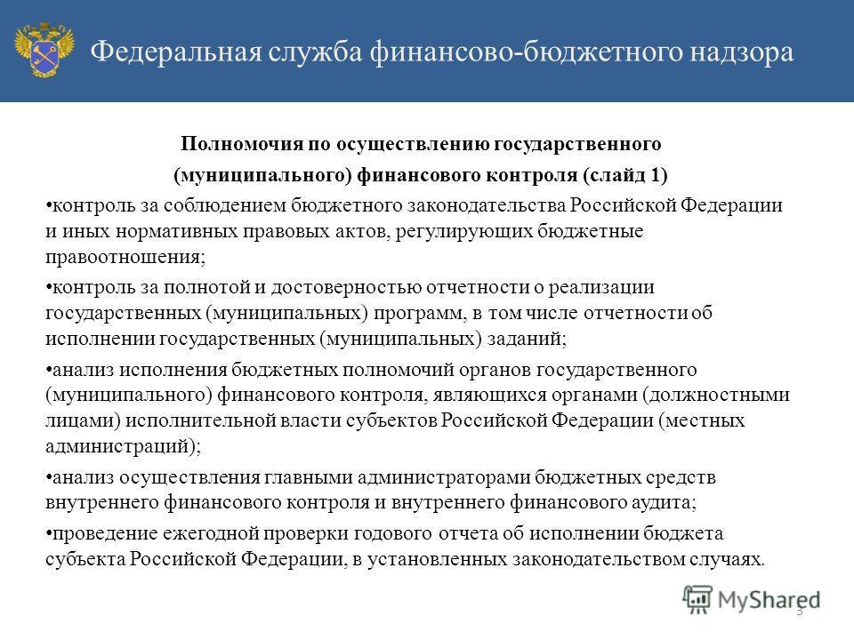Полномочия по осуществлению государственного (муниципального) финансового контроля (слайд 1) контроль за соблюдением бюджетного законодательства Российской Федерации и иных нормативных правовых актов, регулирующих бюджетные правоотношения; контроль з