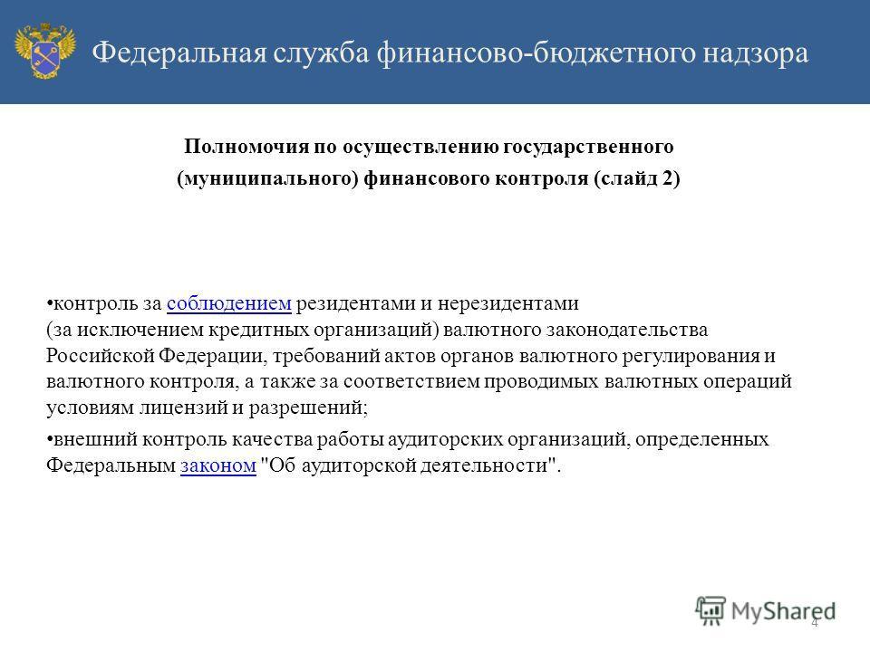 Полномочия по осуществлению государственного (муниципального) финансового контроля (слайд 2) контроль за соблюдением резидентами и нерезидентами (за исключением кредитных организаций) валютного законодательства Российской Федерации, требований актов