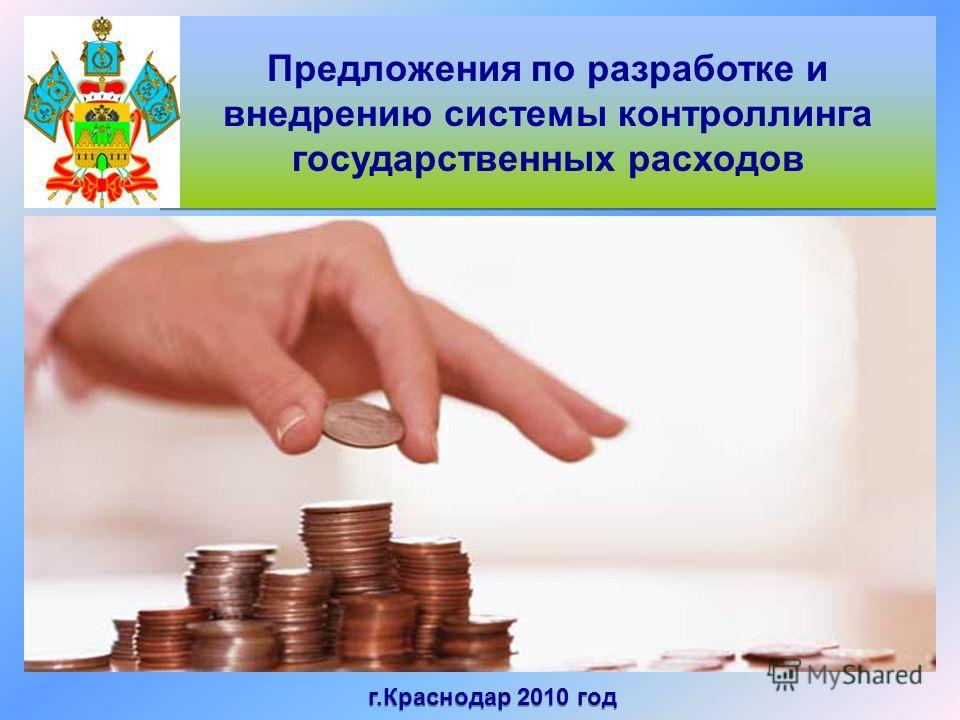 Предложения по разработке и внедрению системы контроллинга государственных расходов г.Краснодар 2010 год