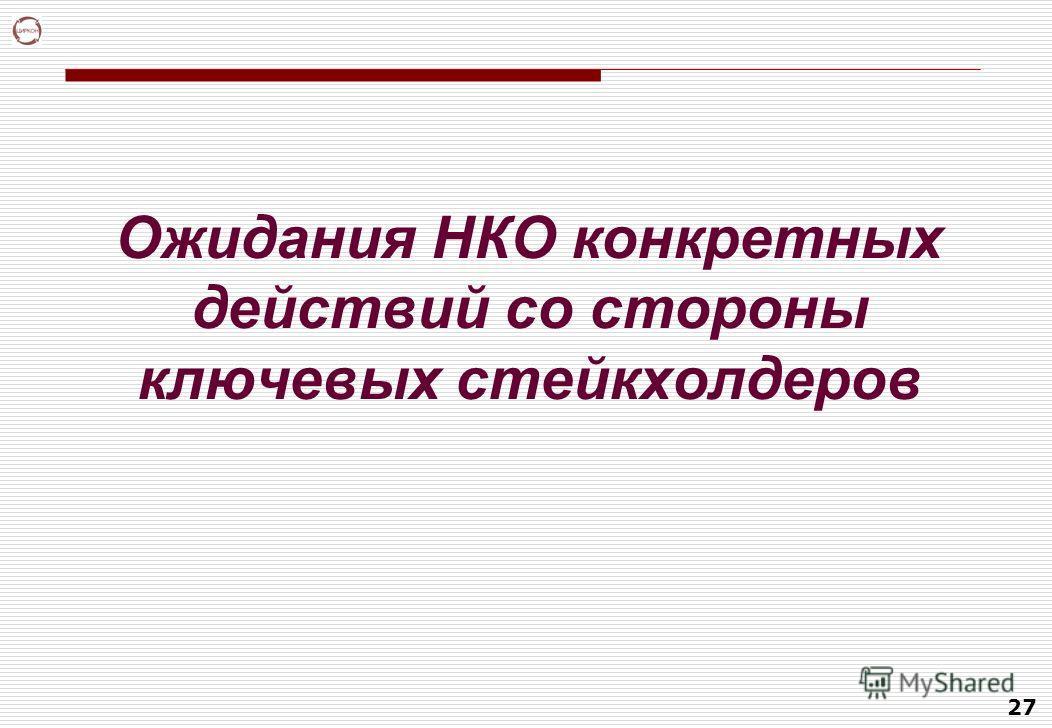 27 Ожидания НКО конкретных действий со стороны ключевых стейкхолдеров
