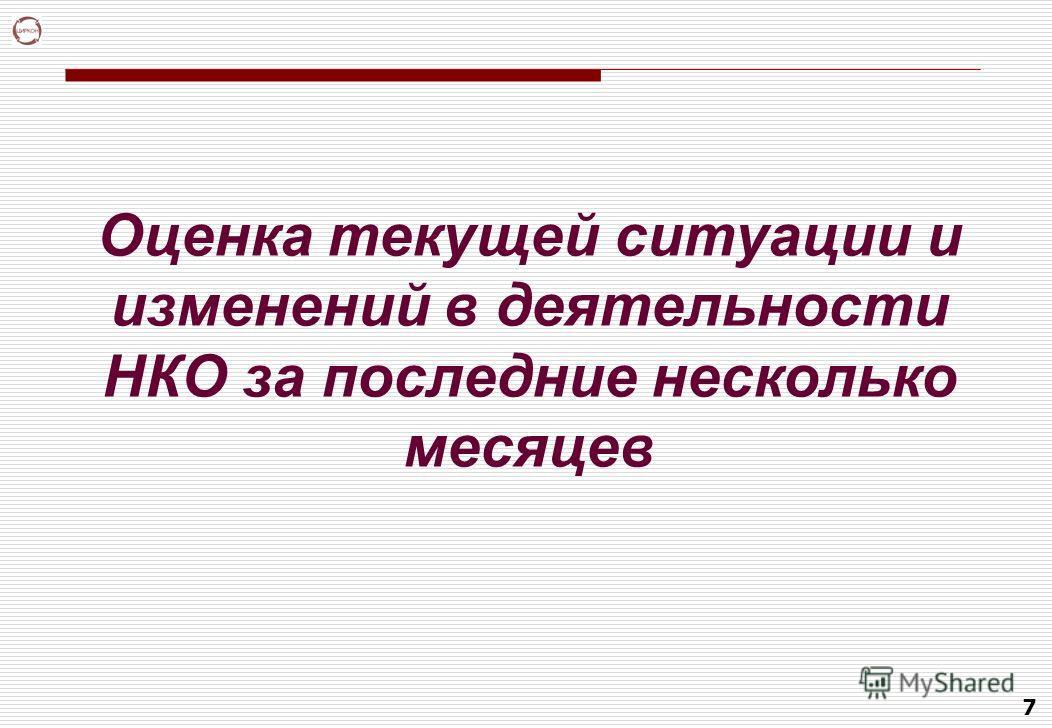 7 Оценка текущей ситуации и изменений в деятельности НКО за последние несколько месяцев