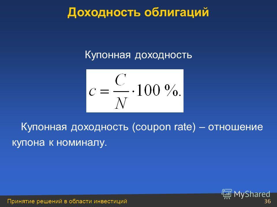 Принятие решений в области инвестиций 35 B c – цена котировочная; B – рыночная цена облигации; N – номинал. Котировочная цена облигации
