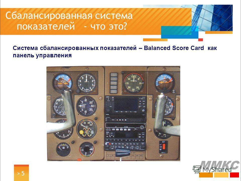 Сбалансированная система показателей - что это? Система сбалансированных показателей – Balanced Score Card как панель управления ММКС > 5> 5