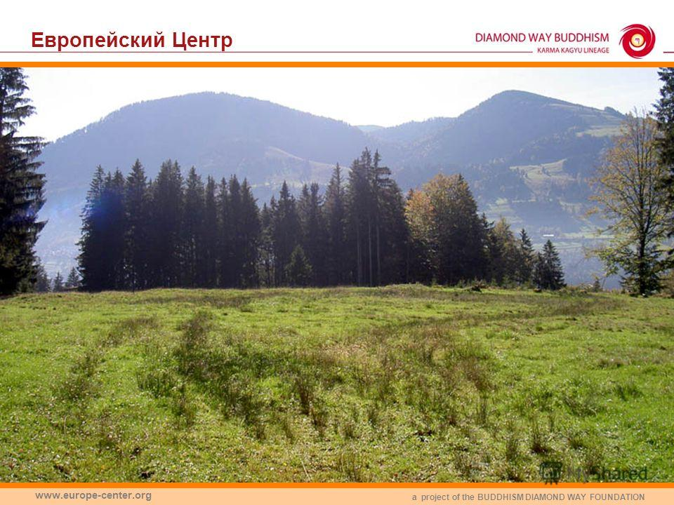 a project of the BUDDHISM DIAMOND WAY FOUNDATION www.europe-center.org Европейский Центр