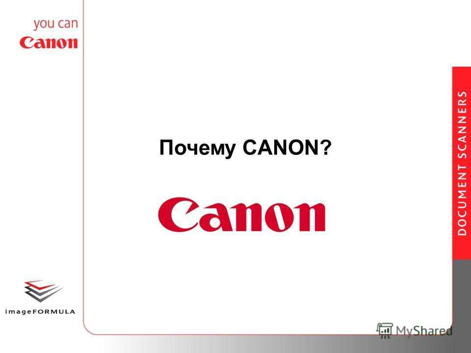 Почему CANON?