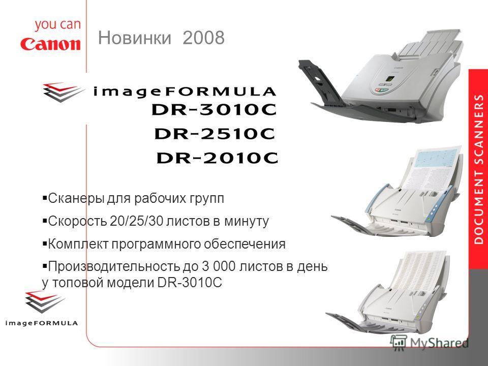Сканеры для рабочих групп Скорость 20/25/30 листов в минуту Комплект программного обеспечения Производительность до 3 000 листов в день у топовой модели DR-3010C Новинки 2008