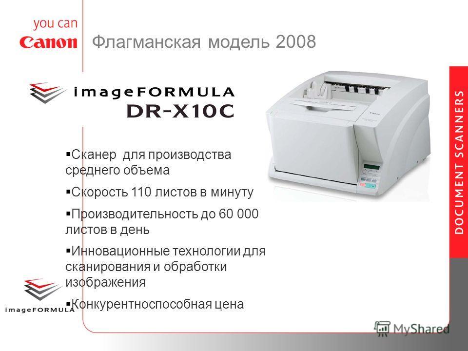 Cканер для производства среднего объема Скорость 110 листов в минуту Производительность до 60 000 листов в день Инновационные технологии для сканирования и обработки изображения Конкурентноспособная цена Флагманская модель 2008