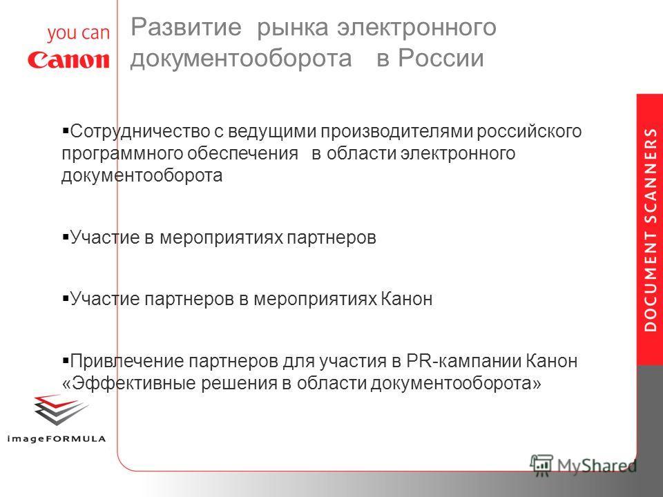 Развитие рынка электронного документооборота в России Сотрудничество с ведущими производителями российского программного обеспечения в области электронного документооборота Участие в мероприятиях партнеров Участие партнеров в мероприятиях Канон Привл