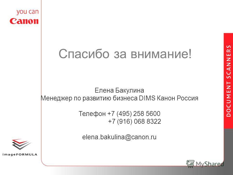 Спасибо за внимание! Елена Бакулина Менеджер по развитию бизнеса DIMS Канон Россия Телефон +7 (495) 258 5600 +7 (916) 068 8322 elena.bakulina@canon.ru