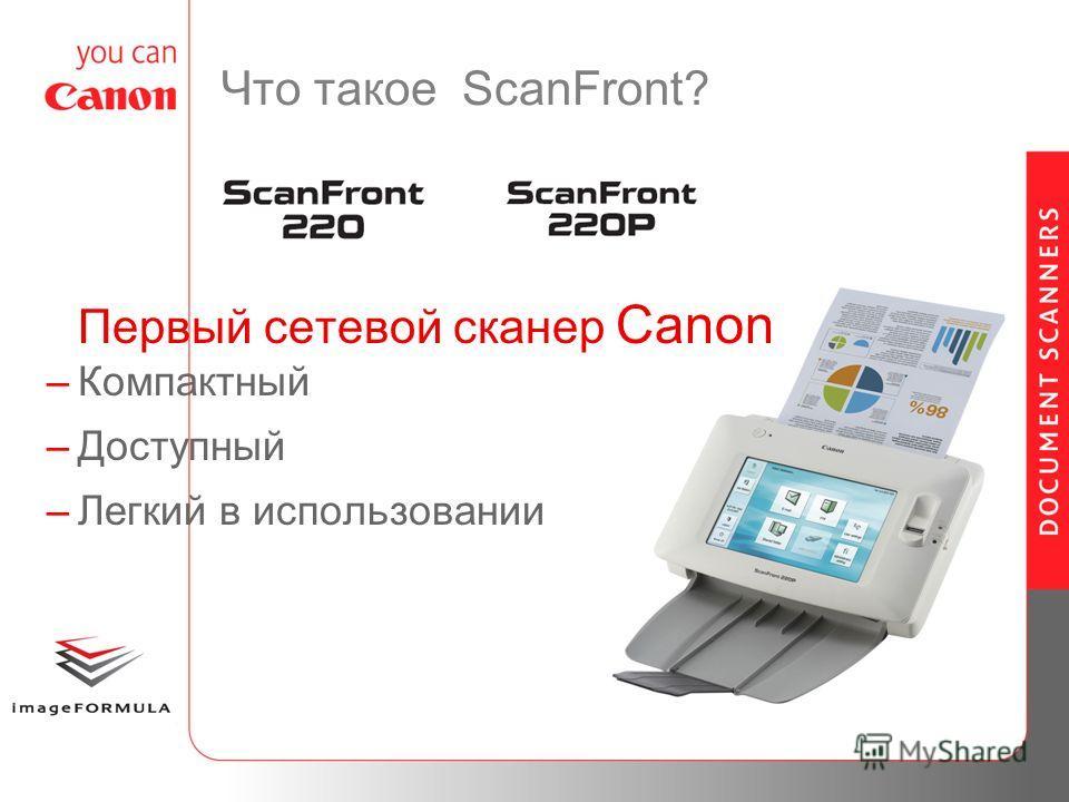 Первый сетевой сканер Canon –Компактный –Доступный –Легкий в использовании Что такое ScanFront?