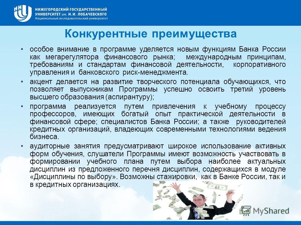 Конкурентные преимущества особое внимание в программе уделяется новым функциям Банка России как мегарегулятора финансового рынка; международным принципам, требованиям и стандартам финансовой деятельности, корпоративного управления и банковского риск-