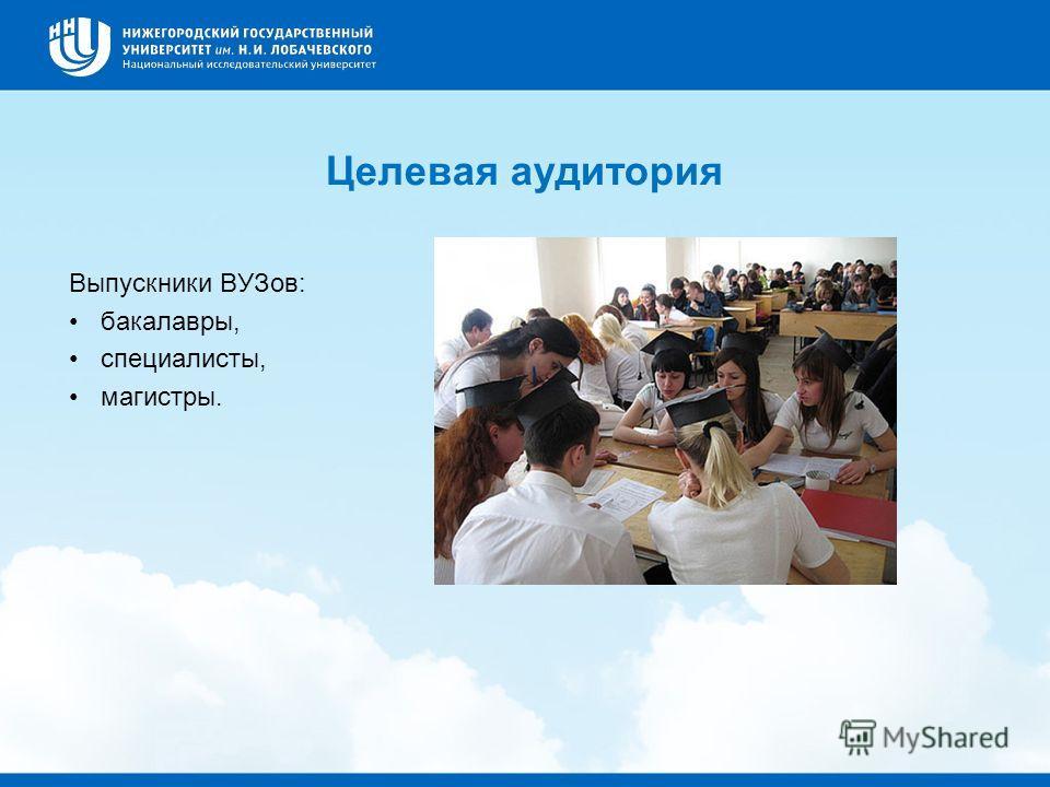 Целевая аудитория Выпускники ВУЗов: бакалавры, специалисты, магистры.
