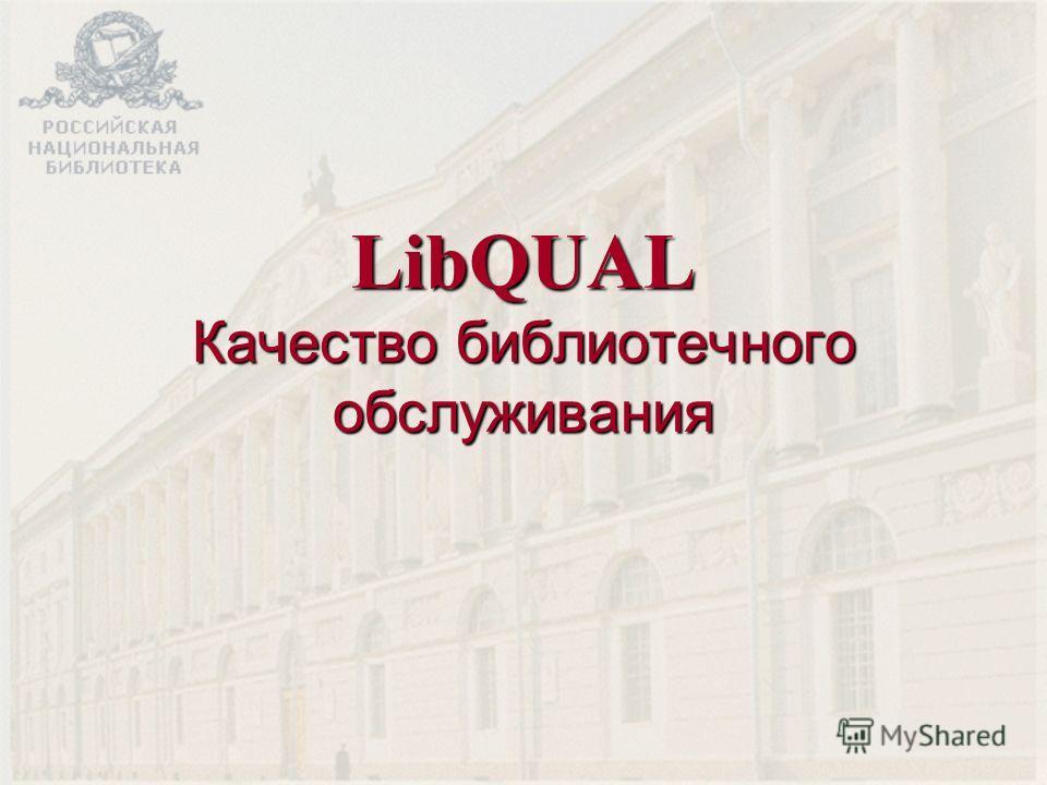 LibQUAL Качество библиотечного обслуживания