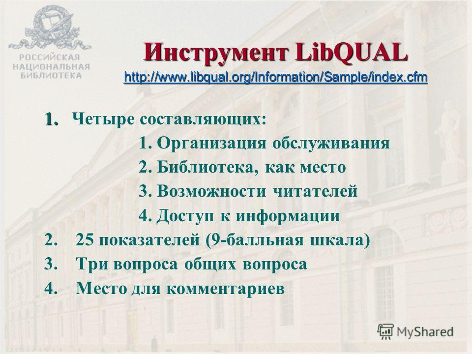 Инструмент LibQUAL http://www.libqual.org/Information/Sample/index.cfm Инструмент LibQUAL http://www.libqual.org/Information/Sample/index.cfm http://www.libqual.org/Information/Sample/index.cfm 1. 1. Четыре составляющих: 1. Организация обслуживания 2