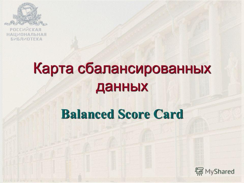 Карта сбалансированных данных Balanced Score Card