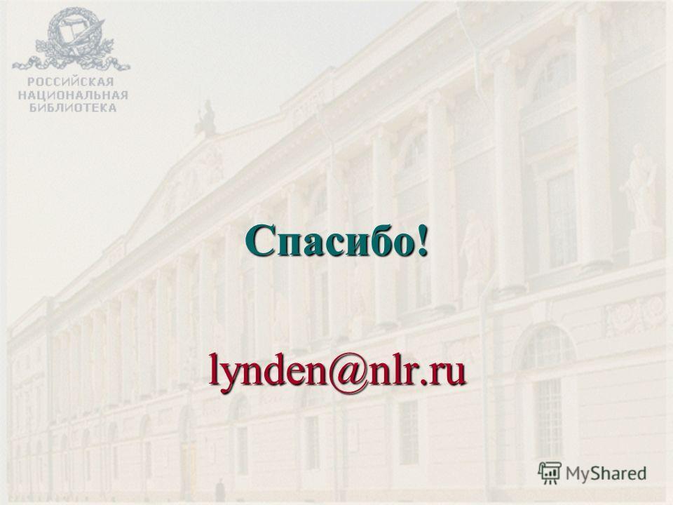 Спасибо!lynden@nlr.ru