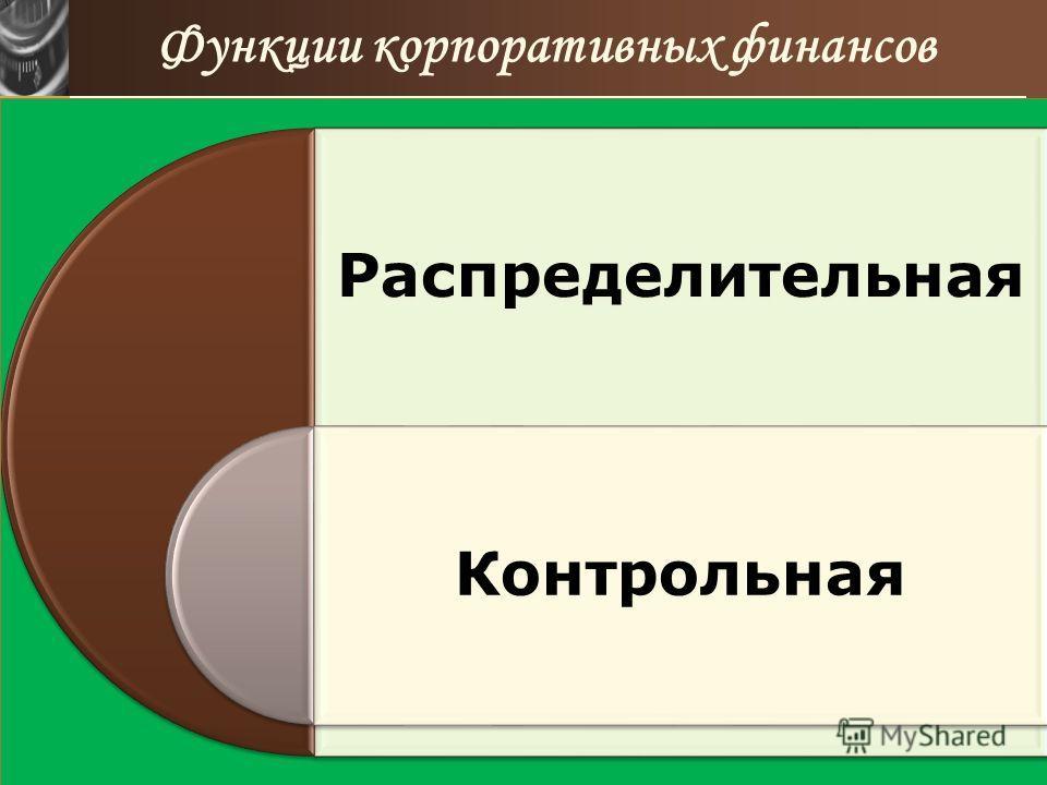 www.themegallery.com Функции корпоративных финансов Распределительная Контрольная