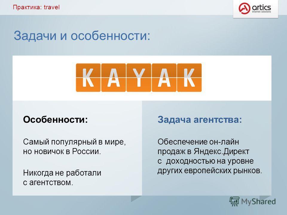 Задачи и особенности: Особенности: Самый популярный в мире, но новичок в России. Никогда не работали с агентством. Задача агентства: Обеспечение он-лайн продаж в Яндекс.Директ с доходностью на уровне других европейских рынков. Практика: travel