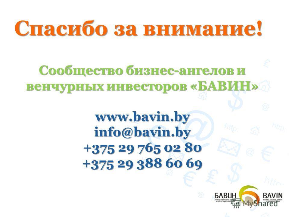 Спасибо за внимание! Сообщество бизнес-ангелов и венчурных инвесторов «БАВИН» www.bavin.byinfo@bavin.by +375 29 765 02 80 +375 29 388 60 69