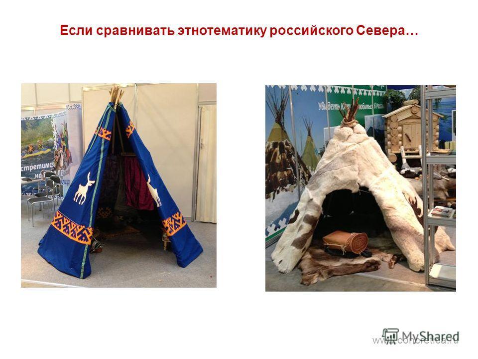 Если сравнивать этнотематику российского Севера… www.concretica.ru