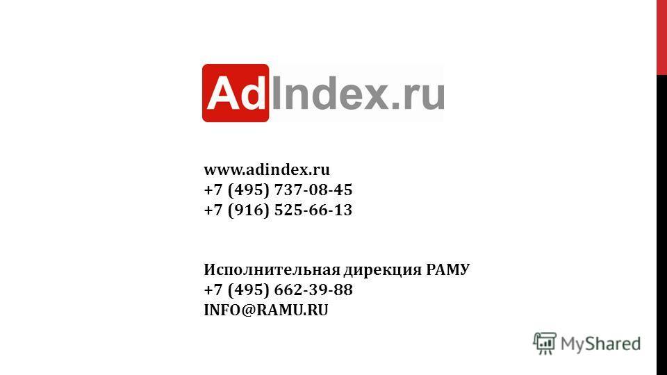 www.adindex.ru +7 (495) 737-08-45 +7 (916) 525-66-13 Исполнительная дирекция РАМУ +7 (495) 662-39-88 INFO@RAMU.RU