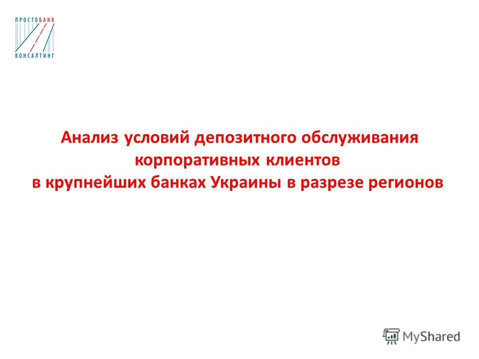 Анализ условий депозитного обслуживания корпоративных клиентов в крупнейших банках Украины в разрезе регионов