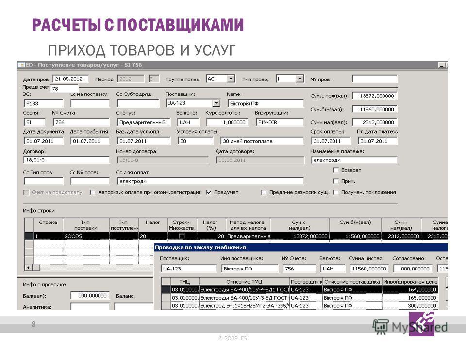 РАСЧЕТЫ С ПОСТАВЩИКАМИ ПРИХОД ТОВАРОВ И УСЛУГ © 2009 IFS 8